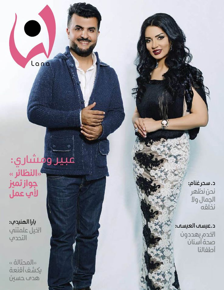 Lana Magazine February 2016