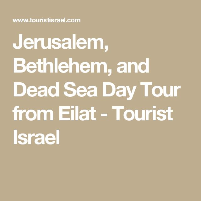 Jerusalem, Bethlehem, and Dead Sea Day Tour from Eilat - Tourist Israel