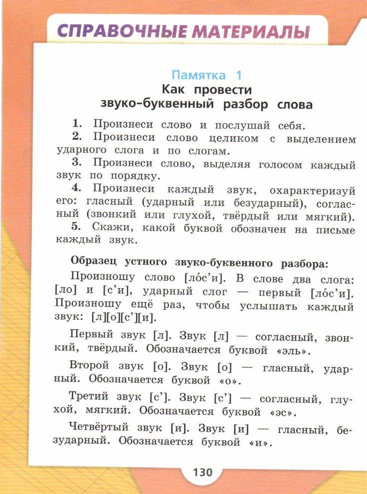 Гдз учебник английского языка г.выборова страница
