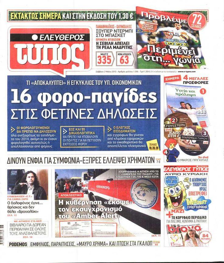 Eleftheros Typos (Free Press)