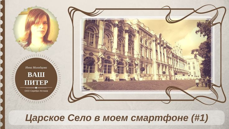ВАШ ПИТЕР. Экскурсии в Петербурге. #Царское Село в моем смартфоне (#1)
