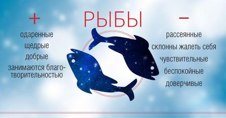 Знак зодиака рыбы картинки с описанием, днем рождения женщине