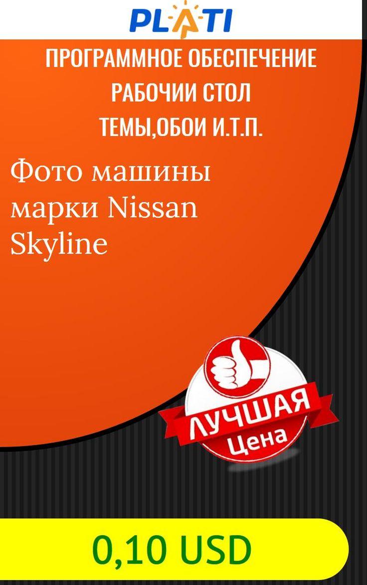 Фото машины марки Nissan Skyline Программное обеспечение Рабочий стол Темы,обои и.т.п.