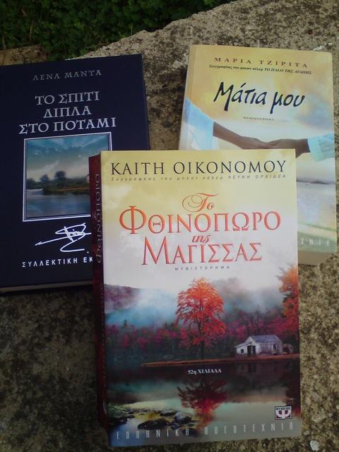 Μαρία Τζιρίτα, Λένα Μαντά, Καίτη Οικονόμου...  I love reading...