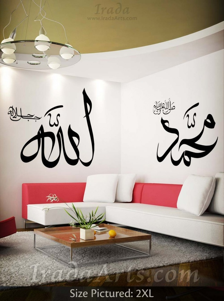 Irada Islamic Wall Art Presents: Allah & Muhammad [Maghribi Script] - Irada: Islamic Wall Decals