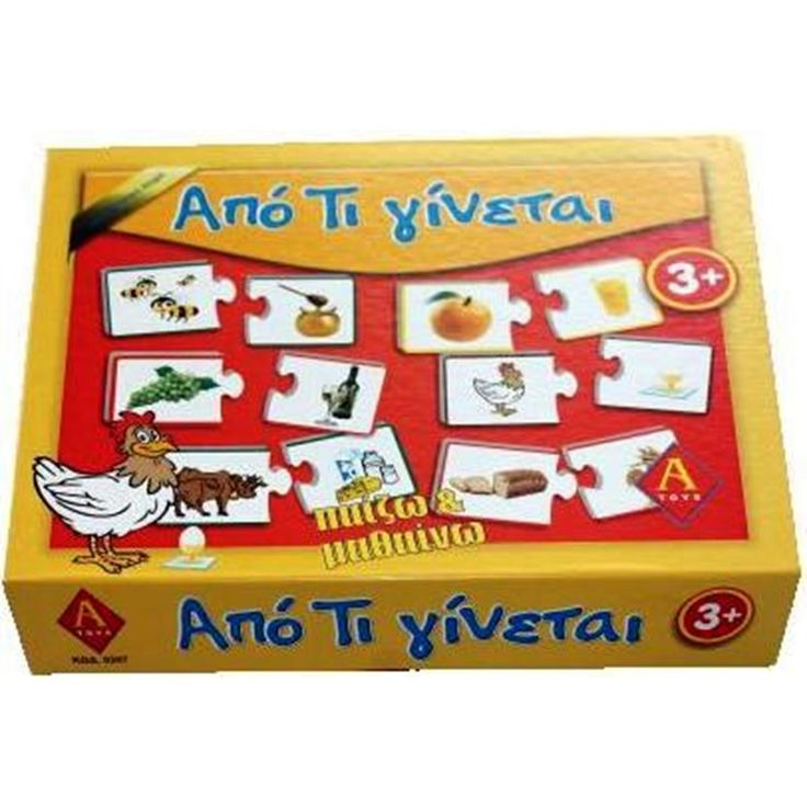 Επιτραπέζιο Από τι γίνεται. Εκπαιδευτικό πάζλ που βοηθάει με εύκολο και διασκεδαστικό τρόπο τα παιδιά να μάθουν από τι Γίνεται κάθε προϊόν!