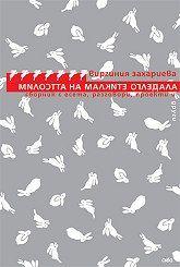 store.bg - Милостта на малките огледала - Виргиния Захариева -  книга