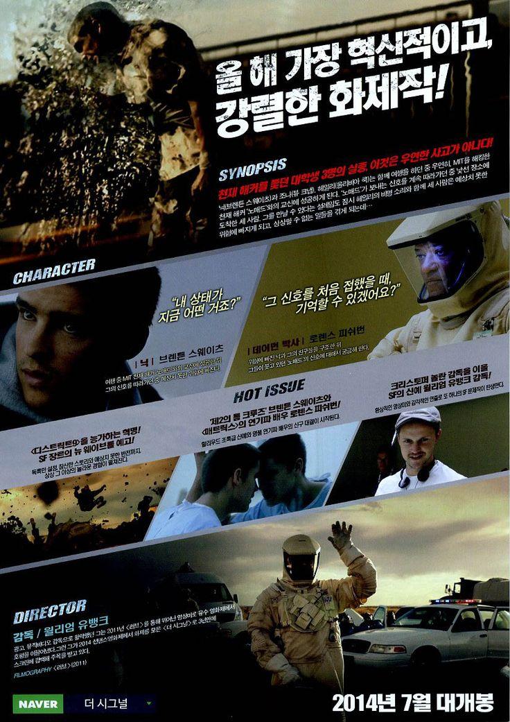더 시그널 / The Signal / moob.co.kr / [영화 찌라시, movie, 포스터, poster]