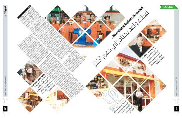 جريدة البرزة Al Barzah Newspaper by osama aljawish, via Behance