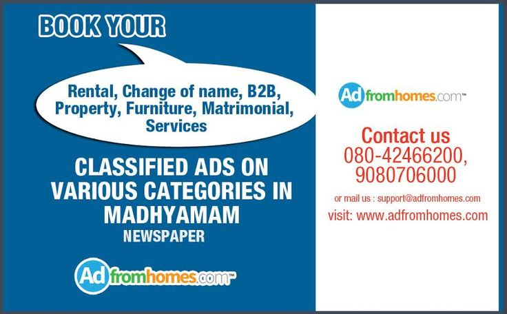 Check out #madhyamam_ad_rates and book your #classified_ads on any category like #B2B, #Rental, #Change_of_Name, #Property, #Matrimonial, etc in India's leading #Madhyamam #English #newspaper through #online by adfromhomes.com.