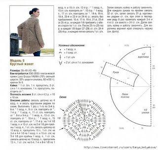 Scorzo Tricroche: Casaco circular em crochê de inverno com gráfico