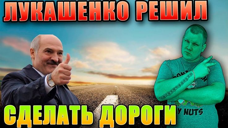 Лукашенко решил СДЕЛАТЬ ДОРОГИ