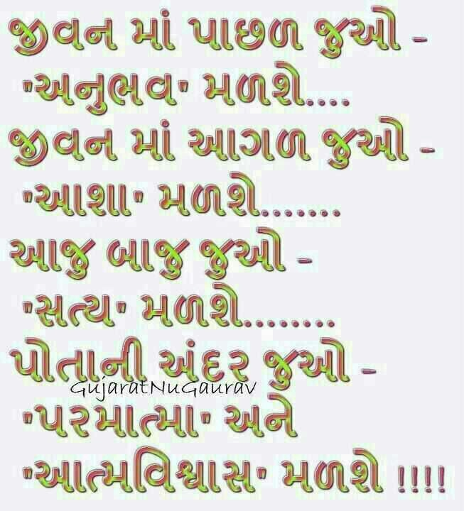 Gujarati Love Quotes In Gujarati Fonts: 47 Best Gujrati Sms Images On Pinterest