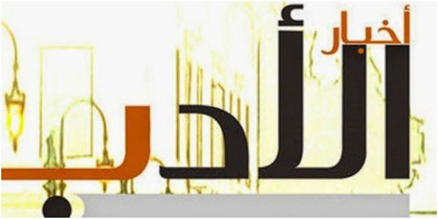 نتائج مسابقة جريدة أخبار الأدب Company Logo Tech Company Logos Blog