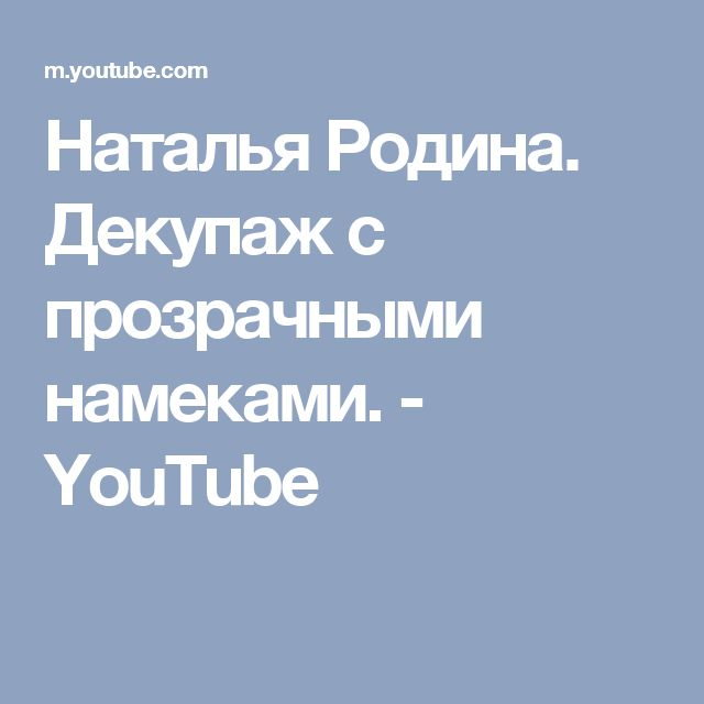 Наталья Родина. Декупаж с прозрачными намеками. - YouTube