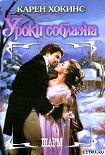 Уроки соблазна. Начните читать книги Хокинс Карен в электронной онлайн библиотеке booksonline.com.ua. Читайте любимые книги с мобильного или ПК бесплатно и без регистрации.