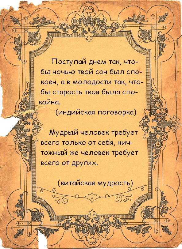 Древняя восточная мудрость. Надежный советник