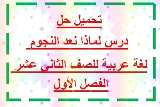 حلول درس لماذا نعد النجوم لغة عربية للصف الثاني عشر فصل أول Https Edu Ae Blogspot Com 2018 11 Arabic Grade 12 Ae Html