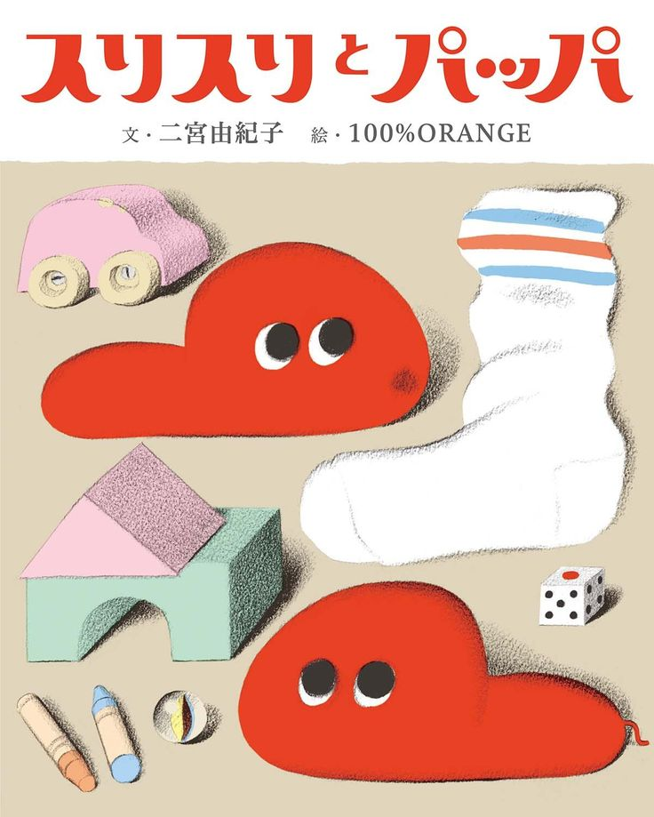 Amazon.co.jp: スリスリとパッパ: 二宮 由紀子, 100%ORANGE: 本