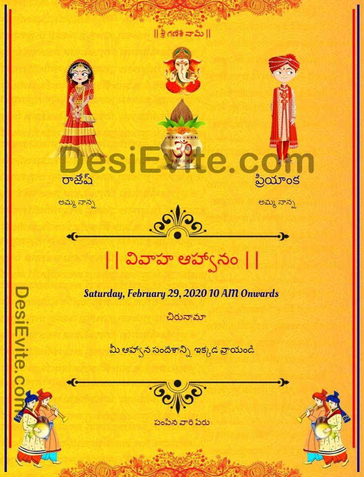 Telugu Simple Wedding ecard in 2020   Indian wedding ...