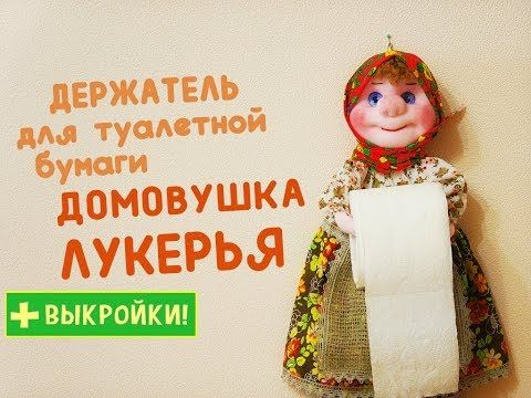 (243) Кукла-держатель для туалетной бумаги Лукерья - YouTube
