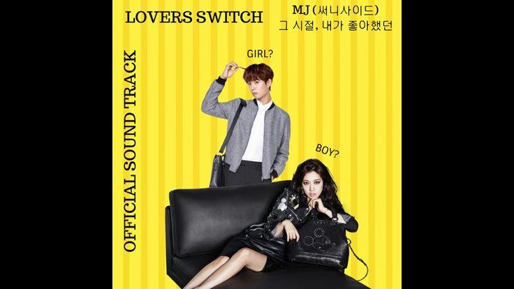 MJ - 그 시절, 내가 좋아했던 (Lovers Switch OST Part 3) (연인 스위치 OST Part 3) ft. 김꽃