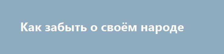 Как забыть о своём народе http://rusdozor.ru/2017/06/30/kak-zabyt-o-svoyom-narode/  В Соединённых Штатах стало слишком много России. Бесконечная лента, наполненная русской темой, надоела простым американцам, которые хотят видеть решение своих проблем и подъём родной экономики, а не политическую браваду, крикливые лозунги и обвинения в политических неудачах США «людей Москвы». «Рашагейт» ...