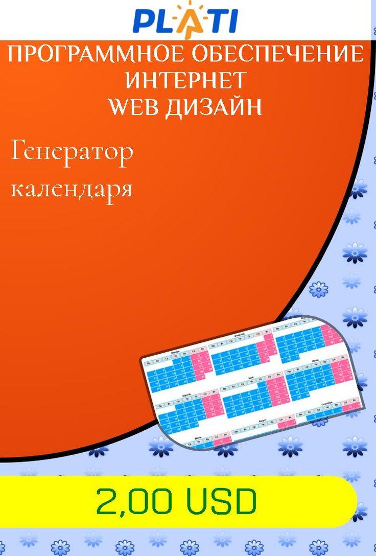 Генератор календаря Программное обеспечение Интернет WEB дизайн