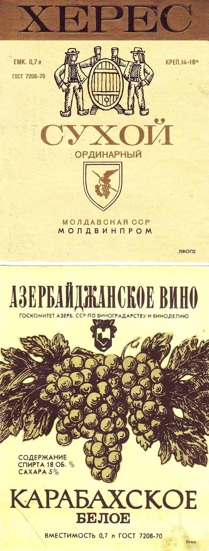 Советские вино-водочные этикетки