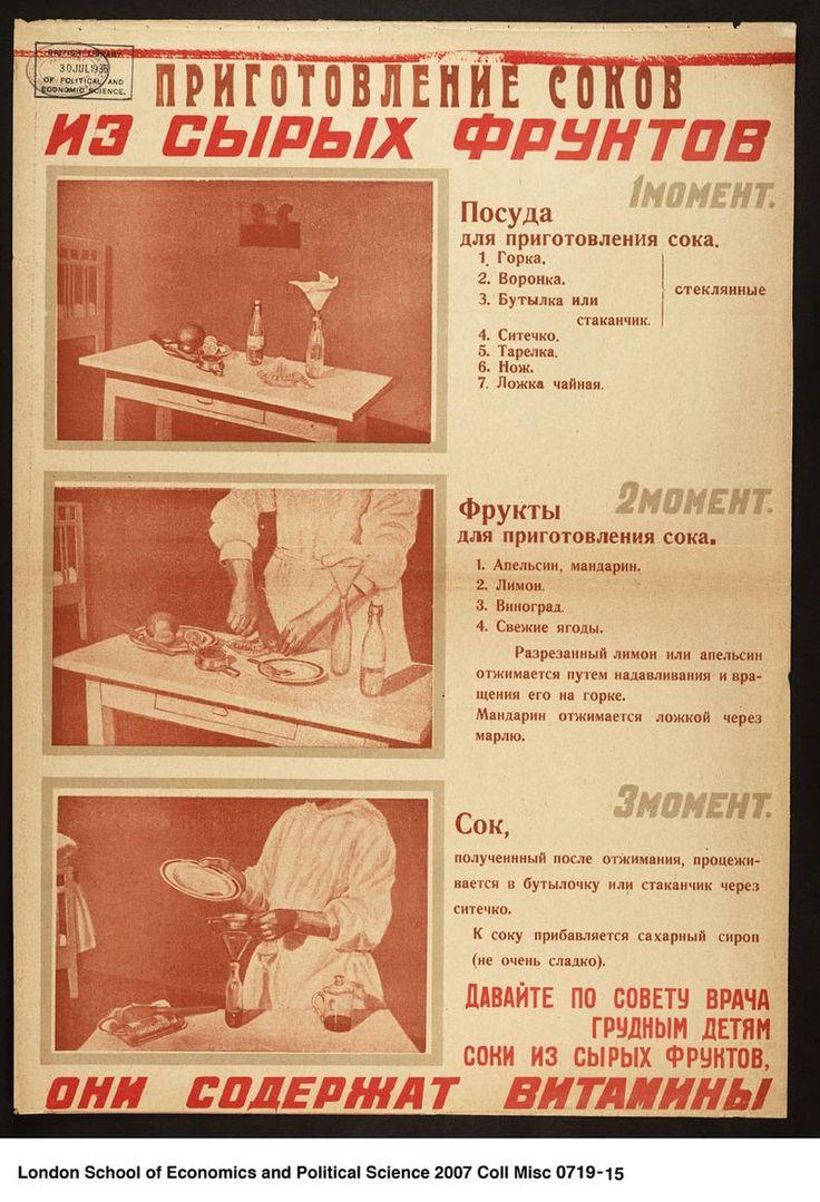 Freshly squeezed juice preparation, 1930. Образовательные плакаты, выпущенные Министерством Здравоохранения СССР в 1930 году. Плакаты из библиотеки Лондонской школы экономики и политических наук.