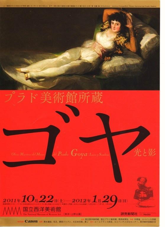 「ゴヤ ~光と影~」国立西洋美術館 The National Museum of Western Art, Oct. 2011