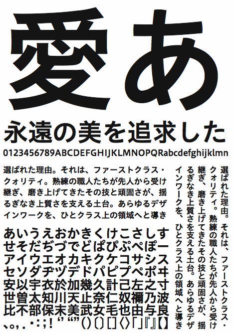 ヒラギノUD角ゴ W6