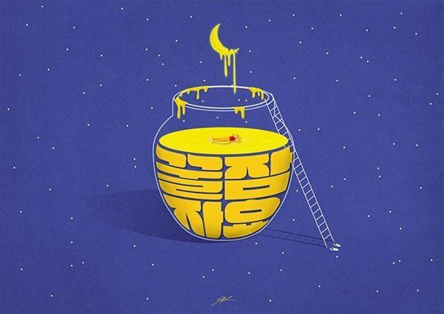 꿀잠이라는 글씨에 맞게 배경은 밤으로해두고 달에서 꿀이 떨어져 꿀단지안에 꿀잠자요라는 글씨를 놓은것이 귀엽고 재미있는 디자인이라고 생각됩니다