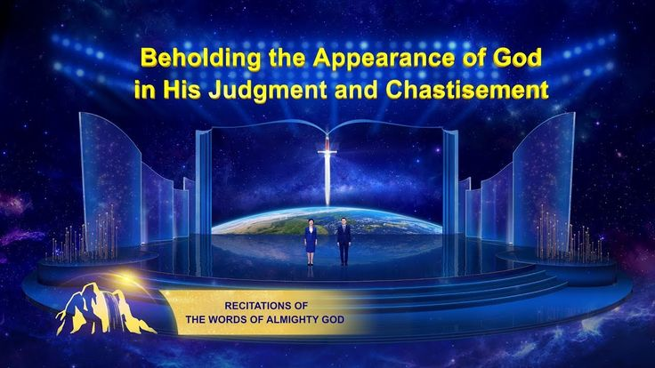 """God's Word """"Beholding the Appearance of God in His Judgment and Chastise..."""