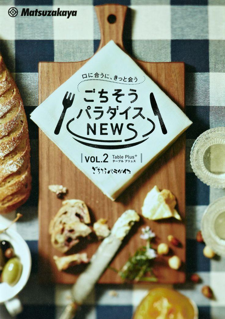 松坂屋_食品通信_vol2.jpg