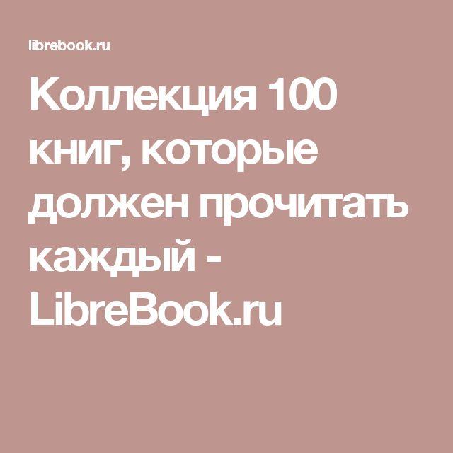 Коллекция 100 книг, которые должен прочитать каждый - LibreBook.ru
