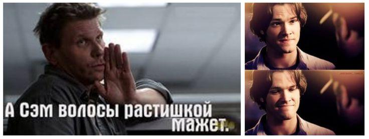 Люцифер: А Сэм волосы растишкой мажет. #Люцифер #Люся #Сэм_Винчестер #Сверхъестественное #Lucifer #Sam_Winchester #Supernatural