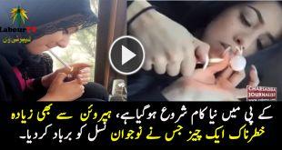 Ice Drug Addiction After Heroin Kills Dozens of People in KPK