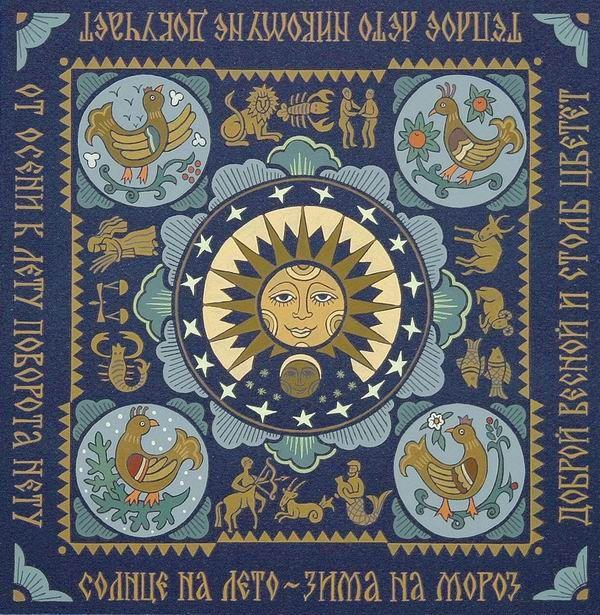 Солнце на лето-зима на мороз (с) Лубок Марины Русановой