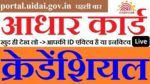 New Token (SAT)  How To Check New Website? कस पत कर नई वबसइट ?  In Hindi