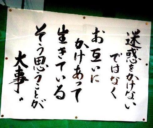 4つの大陸プレートが鬩ぎ合う災害大国の我国は, お互いが助け合わないと生きて行けない。だから日本は特に「困った時はお互い様」の意識が強い。しかし, 奪う事しか考えない敵性外国人=侵略者支那朝鮮には厳重警戒。彼等は「恩を仇で返す」のが普通だからだ。全ての人類が自分達と同じように善良だと考えるのは非常に危険だ。