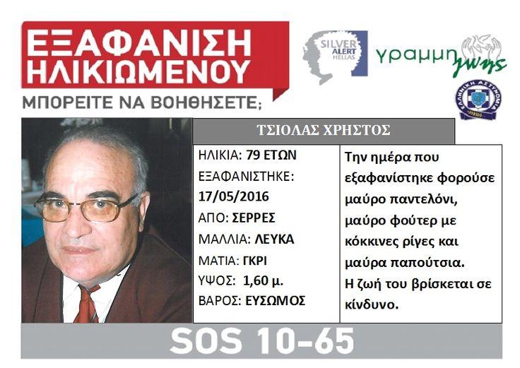 ΡΟΔΟΣυλλέκτης: Εξαφάνιση ηλικιωμένου από την περιοχή των Σερρών.