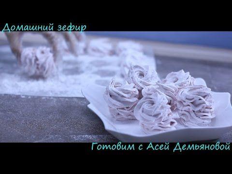 Проверенный рецепт зефира. Домашний зефир. Полезные сладости и простой рецепт - YouTube