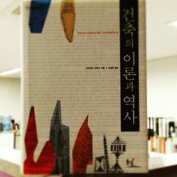 reading Manfredo Tafuri <Teorie e storia dell' architettura>  내 독서습관 중 그 첫번째 목표는 완독이다. 세번째 시도. 만프레도 타푸리 지음, 김일현 옮김, 동녘 펴냄. <건축의 이론과 역사>