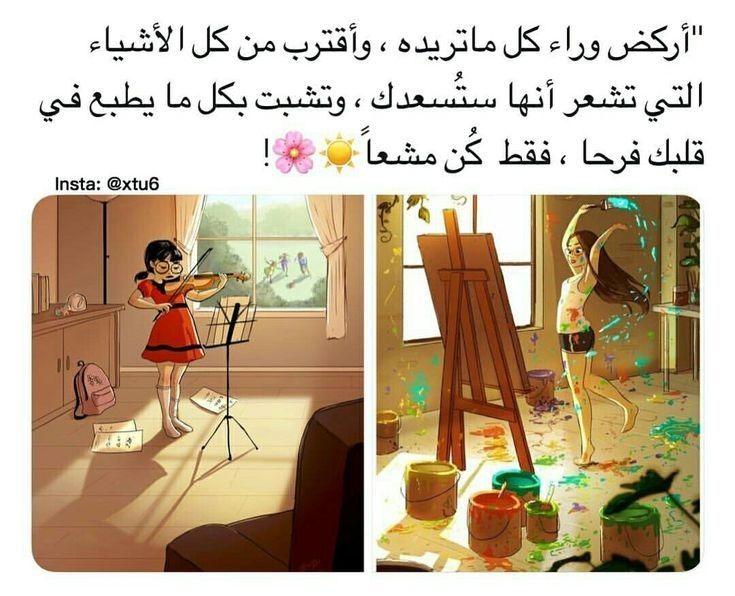 عبارات ايجابيه Favorite Book Quotes Words Quotes Arabic Quotes