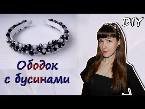 "DIY:Ободок с бусинами ""Магия ночи""/Hoop with stones ""Magic nights"" - YouTube"