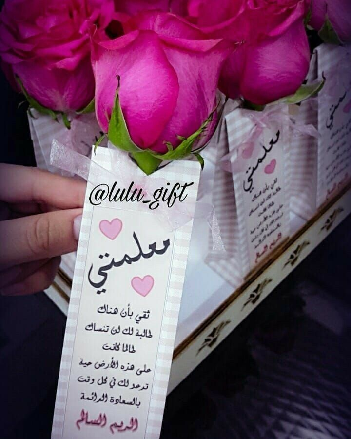 Pin By Fofo On توزيعات ورد Collage Graduation Gifts Gift Tag Cards Graduation Crafts