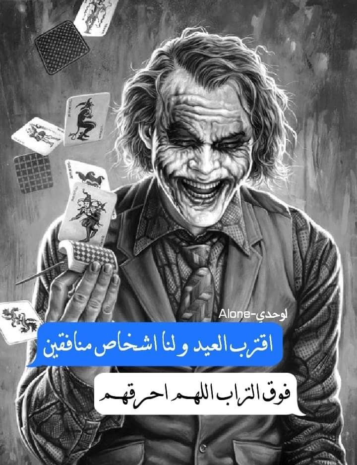 Pin By Modhila On أقوال الجووكر Joker Best Joker Quotes Joker Quotes Funny Arabic Quotes