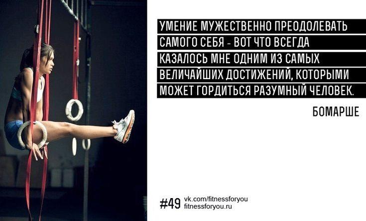 Мотивирующие цитаты про спорт и здоровье великих людей Бомарше