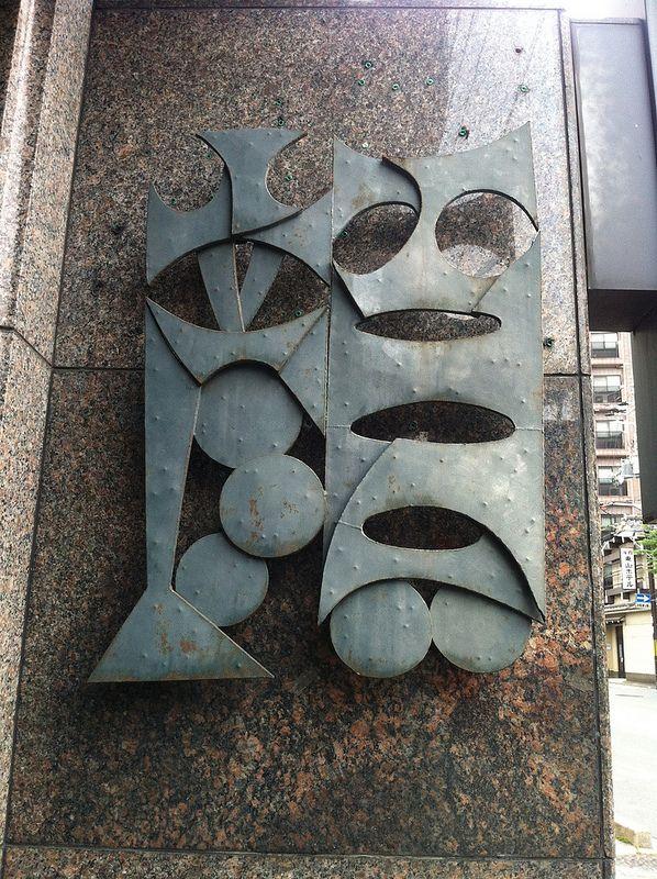 在日本京都學字體設計,街上到處是靈感
